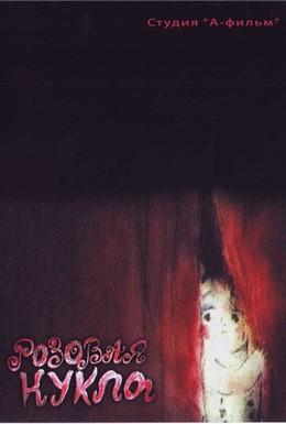 Постер фильма Розовая кукла (1997)
