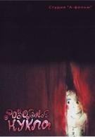 Розовая кукла (1997)