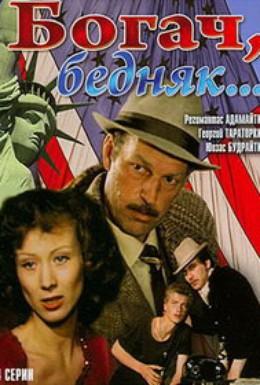 Постер фильма Богач, бедняк... (1982)