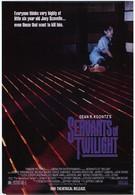 Слуги сумерек (1991)