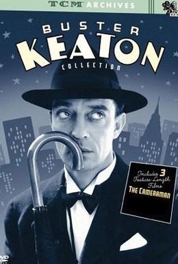 Постер фильма Коллекционное издание Бастера Китона (1923)