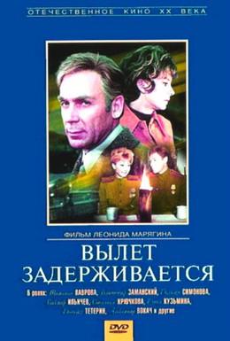 Постер фильма Вылет задерживается (1974)