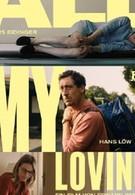 Вся моя любовь (2019)