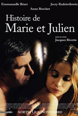 Постер фильма История Мари и Жюльена (2003)