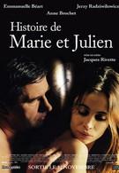 История Мари и Жюльена (2003)