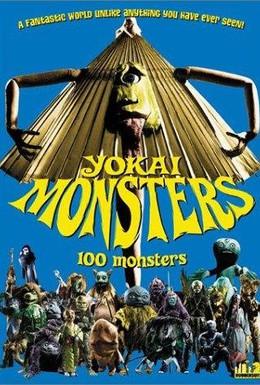 Постер фильма 100 монстров (1968)
