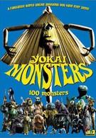 100 монстров (1968)
