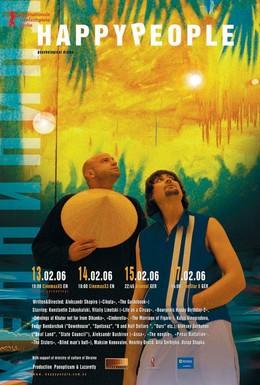 Постер фильма Хэппи пипл (2006)