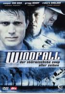 Ураган (2002)