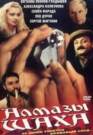 Алмазы шаха (1992)