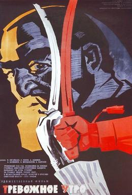 Постер фильма Тревожное утро (1967)