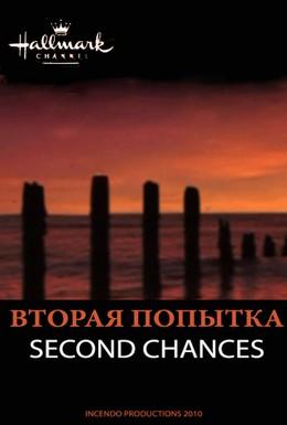 Постер фильма Вторая попытка (2010)