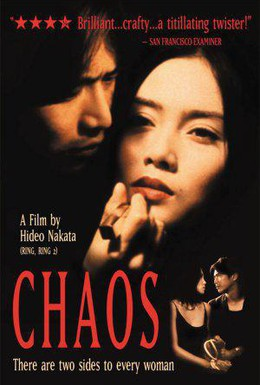 Постер фильма Хаос (2000)