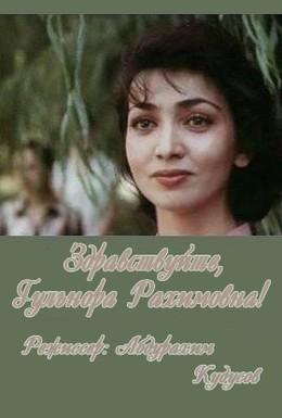 Постер фильма Здравствуйте, Гульнора Рахимовна! (1986)