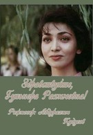 Здравствуйте, Гульнора Рахимовна! (1986)