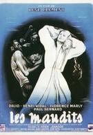 Проклятые (1947)