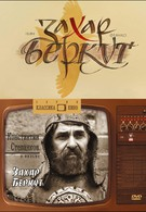 Захар Беркут (1972)