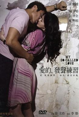 Постер фильма Моя так называемая любовь (2008)