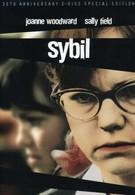 Сибил (1976)