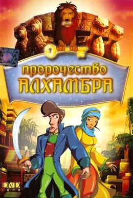 Постер фильма Пророчество Алхамбра (2003)