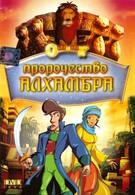 Пророчество Алхамбра (2003)