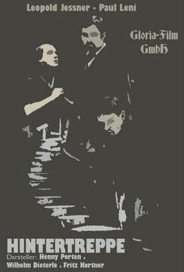 Постер фильма Черный ход (1921)