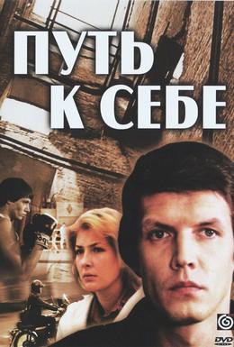 Постер фильма Путь к себе (1986)