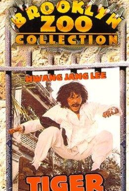 Постер фильма Тигр за стеной (1980)