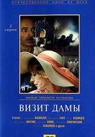 Визит дамы (1989)