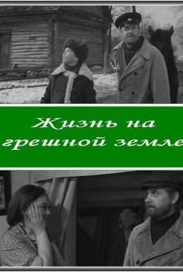 Постер фильма Жизнь на грешной земле (1973)