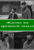 Жизнь на грешной земле (1973)