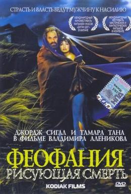 Постер фильма Феофания, рисующая смерть (1991)