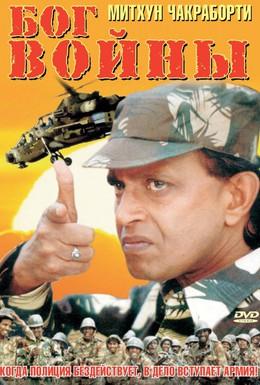Постер фильма Бог войны (1998)
