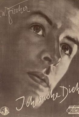 Постер фильма Я ищу тебя (1956)