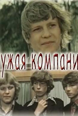 Постер фильма Чужая компания (1979)