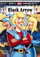 Черная стрела (1988)