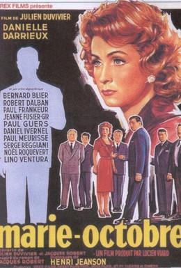 Постер фильма Мари-Октябрь (1959)