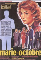 Мари-Октябрь (1959)