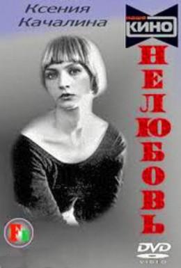 Постер фильма Нелюбовь (1991)