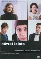Возвращение идиота (1999)