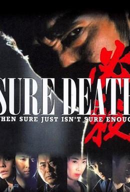 Постер фильма Верная смерть (1984)