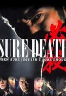 Верная смерть (1984)