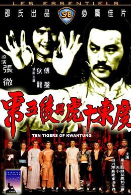 Постер фильма Десять тигров из Квантунга (1980)