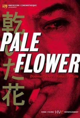 Постер фильма Бледный цветок (1964)