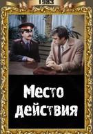 Место действия (1983)