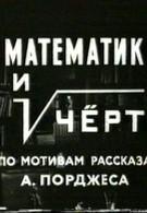 Математик и черт (1972)