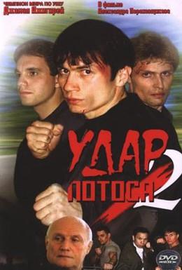 Постер фильма Удар Лотоса 2: Сладкая горечь полыни (2002)