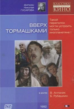 Постер фильма Вверх тормашками (1992)