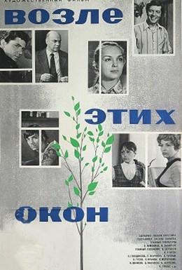 Постер фильма Возле этих окон (1973)