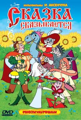 Постер фильма Сказка сказывается (1970)